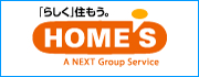 HOME's ホームズ